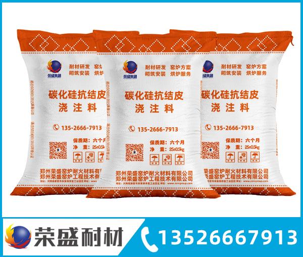 碳化硅(SIC)抗结皮浇注料
